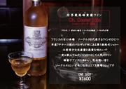 新年特別企画!世界最高峰 貴腐ワイン 優雅にショットで