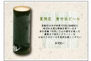 夏限定 青竹生ビール ¥900